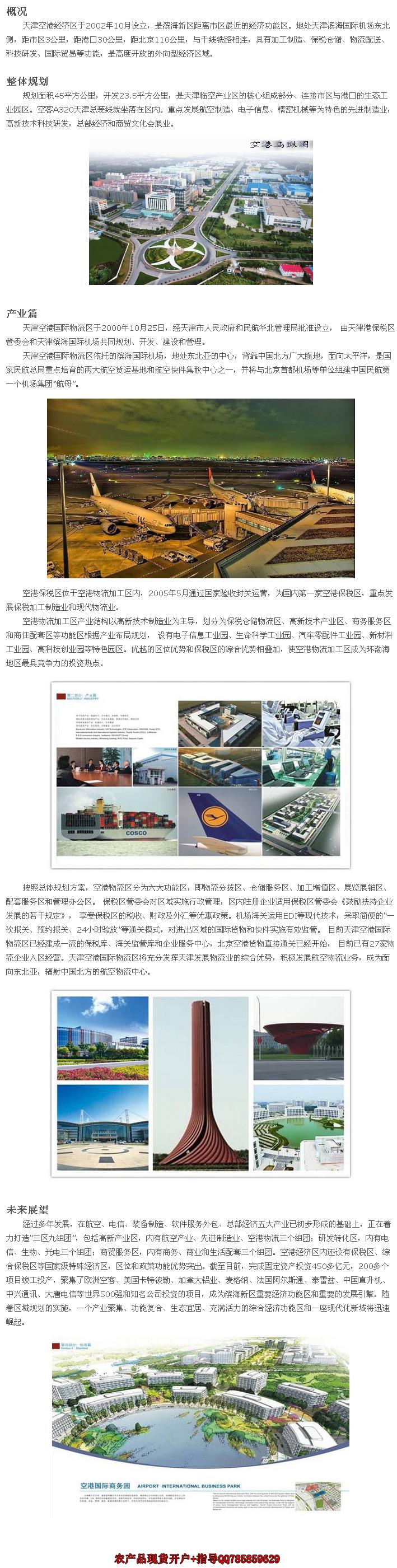 津汇港农产品交易市场简介