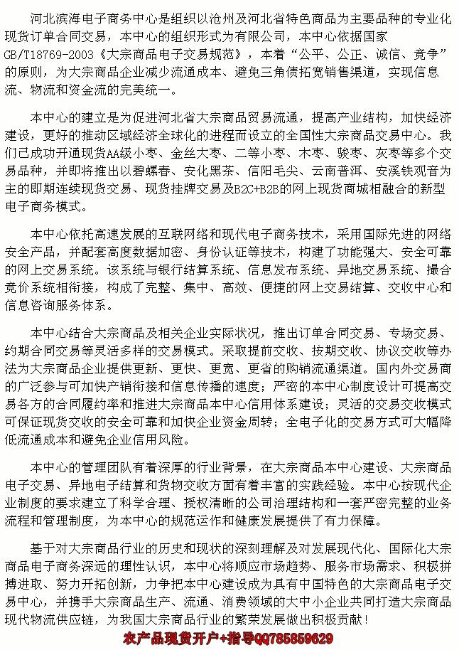 河北大宗商品交易市场简介