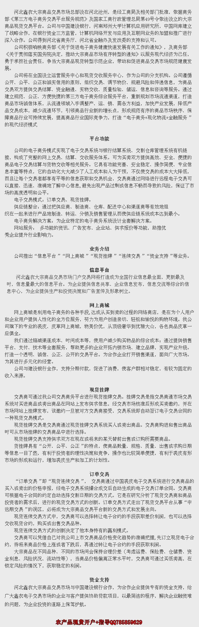 河北鑫农大宗商品交易市场简介