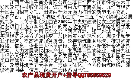 江西巨海交易市场简介