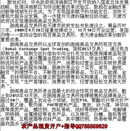 天津渤海商品交易所简介